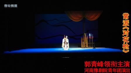 豫剧《对花枪》郭青峰