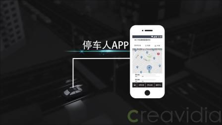 中科国智智慧停车管理系统介绍