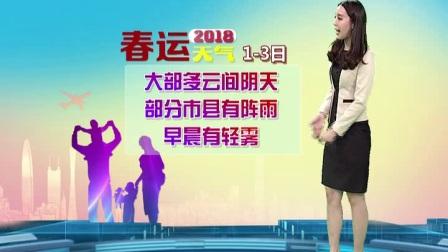 20180228广东卫视天气预报