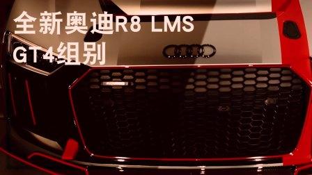 奥迪运动R8 LMS杯 2018 预告