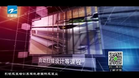 浙江电视台《聚焦浙商》栏目—技能人才培养摇篮——杭州如友服装设计培训学校