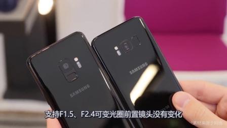 S8还是最佳的选择!三星S9详细对比S8