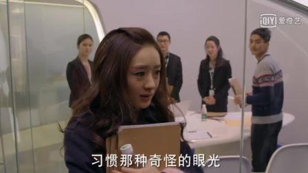 赵丽颖送资料给同事, 全公司围着颖姐被说闲话, 受不住快速逃走了