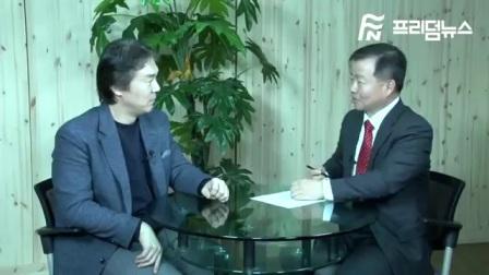 [대담]_김정민 박사에게 듣는다 2018年1月9日发布 프리덤뉴스