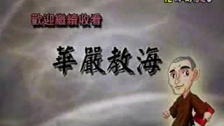 华严经明法品36(海云继梦和上)