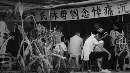 协和半坡(刘庆林母亲去世纪念光盘)沉痛悼念刘母林氏纪念光盘—总输出(超清版)