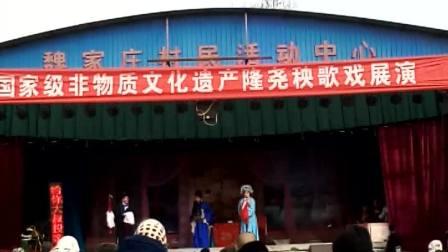 隆尧秧歌戏曲(魏家庄村)演出