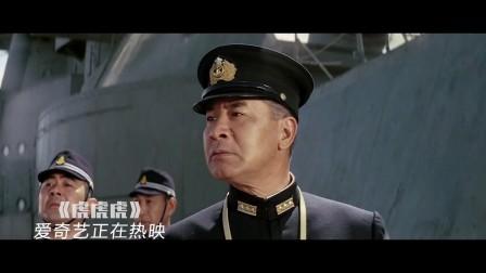 虎虎虎(片段)为成功偷袭珍珠港 日本出动航母编队反复操演