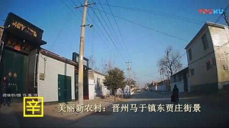 美丽新农村- 晋州马于镇东贾庄街景
