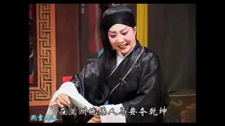 豫剧《马踏兰州》班孝臣演唱