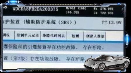 汽车维修案例奔驰ML400气囊故障的排除