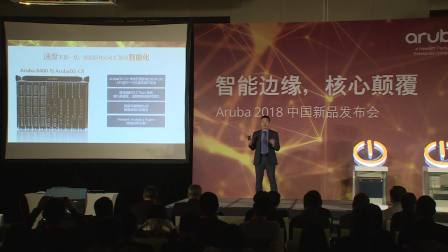 Aruba 2018中国新品发布会直播   7款产品震撼登场!