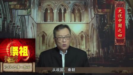 CXCY〈诚心呈义〉史说中国(四)礼仪之争