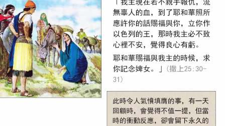 圣经简报站:撒母耳记上25-28章(2.0版)