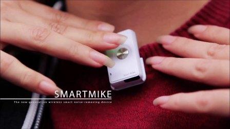 SmartMike中文宣传片