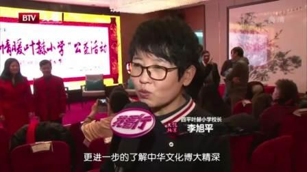 """""""中国梦-叶赫情""""公益活动-北京文艺频道报道"""