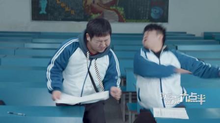 陈翔六点半: 出门没带脑子, 考试忘了自己名字!