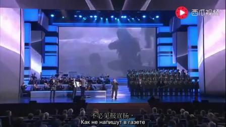 俄语歌曲《多想活着》唱哭普京, 全场观众起立倾听!