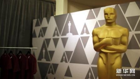 为奥斯卡颁奖典礼做准备