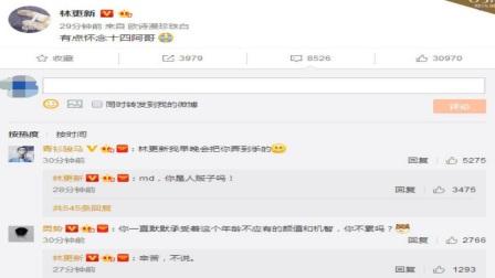 """林更新的一条微博引发网友""""吐槽"""":林更新我早晚会把你弄到手的"""