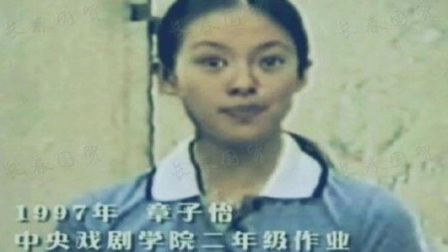 章子怡大学时表演旧照:表情夸张,逗比气质十足!网友:很戏精!
