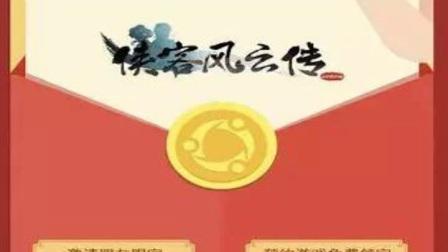 《侠客风云传Online》场外小游戏,集字活动持续进行中
