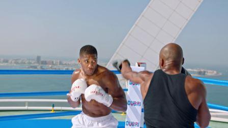 拳王安东尼·约书亚在迪拜帆船酒店停机坪打拳赛
