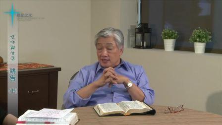 信仰與生活_ 禱告與神親近 3_3