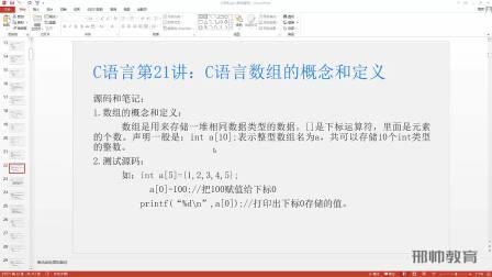 021.C语言数组的概念和定义