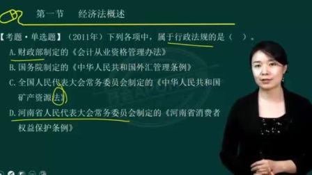 中级会计师经济法 中级经济法视频教程 中级会计职称经济法