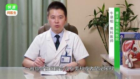 看阳痿挂什么科 重庆曙光男科医院