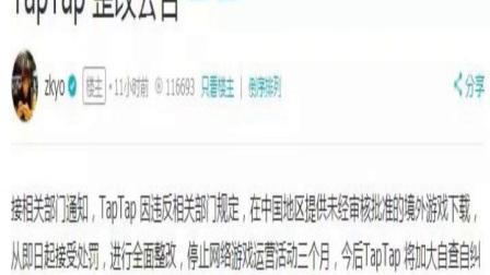 网友哀嚎:国内知名游戏平台TapTap停业整顿!