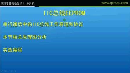20、IIC总线EEPROM(实践编程)02-清翔零基础教你学51单片机