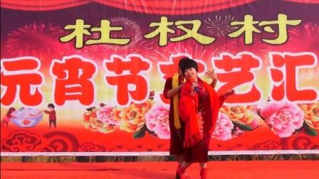 杜权村元宵节联欢会 王巧然、王苓珍表演黄梅戏选段:夫妻双双把家还 杜铁林摄录