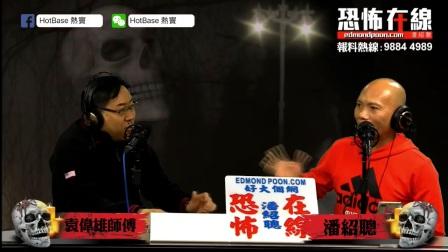 [嘉賓:袁偉雄師傅 ] 呢間曼谷十大猛鬼洒店你住過未 〈恐怖在線〉2018-02-27