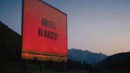 影评|罪恶肆虐人人有责,【三块广告牌】为什么是一部好电影?