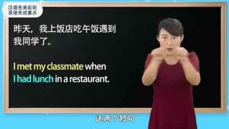 第3堂视频课:撕掉语法卷子 汉英对照学语法-上