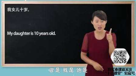 第4堂视频课:撕掉语法卷子 汉英对照学语法-下