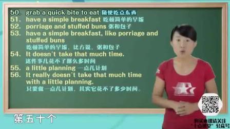 第8堂视频课:记住高频词串,hold住日常沟通-下