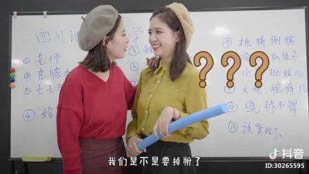 四川话教学课堂开课啦(二)
