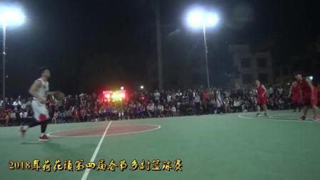 2018年荷花镇第四届春节乡村篮球赛 高清