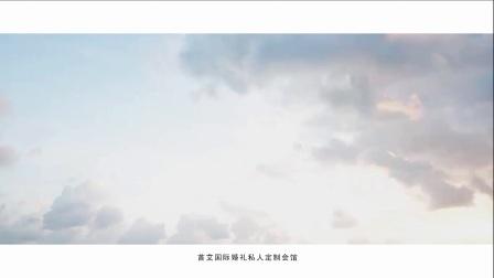 徐阳刚 赵玉仙 婚礼电影