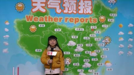 UBTV小主播-琪琪-天气预报