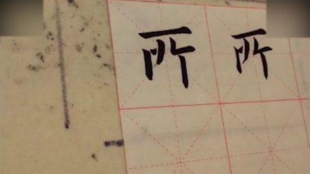 欧凯书法十五种基本笔画书法教学视频心经: 76所颜体楷书教学
