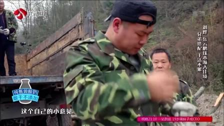 岳云鹏刘烨巧妙配合 伐木渐入佳境 我们的挑战 170219