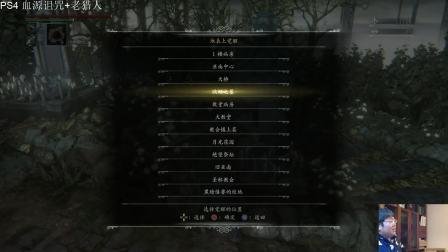 毕游侠 血源诅咒+老猎人全剧情流程 第二十二集大结局