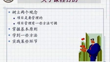 IT项目管理(研究生课程) 上海交大【全28讲】(2.49G)