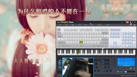 为什么相爱的人不能在一起-EOP键盘钢琴五线谱简谱下载