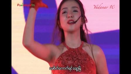 Pann Yaung Chel - Maung Lu Chaw