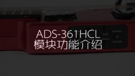 ADS-361HCL产品介绍(无演示版)